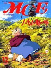 MOE 日文雜誌 2004年12月號