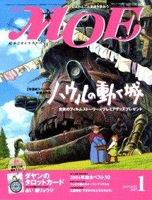 內頁放大:MOE 日文雜誌 2005年1月號