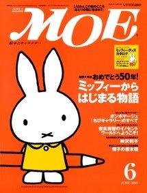內頁放大:MOE 日文雜誌 2005年6月號