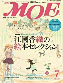 內頁放大:MOE 日文雜誌 2005年7月號
