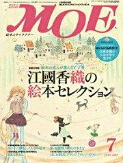MOE 日文雜誌 2005年7月號
