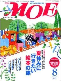 內頁放大:MOE 日文雜誌 2005年8月號
