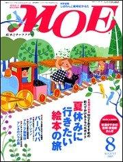 MOE 日文雜誌 2005年8月號