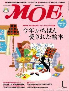 內頁放大:MOE 日文雜誌 2007年1月號