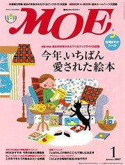 MOE 日文雜誌 2007年1月號