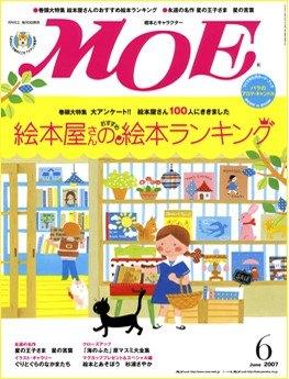 內頁放大:MOE 日文雜誌 2007年6月號