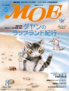 內頁放大:MOE 日文雜誌 2007年8月號