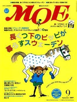 內頁放大:MOE 日文雜誌 2007年9月號