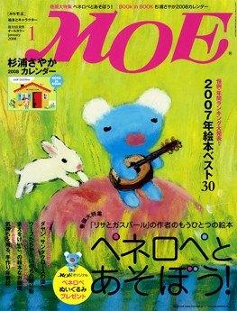 內頁放大:MOE 日文雜誌 2008年1月號