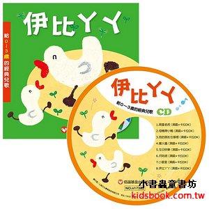 可愛兒歌:伊比ㄚㄚ (硬頁+CD)(75折)(唸唸、唱唱書展 )