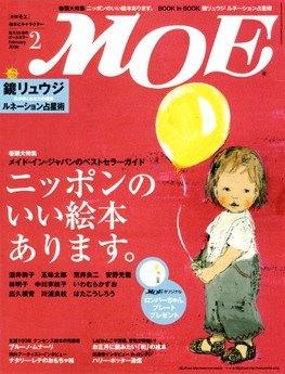 內頁放大:MOE 日文雜誌 2008年2月號