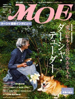 內頁放大:MOE 日文雜誌 2008年4月號