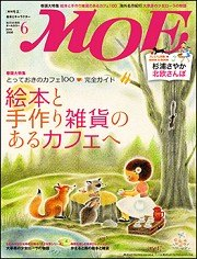 MOE 日文雜誌 2008年6月號