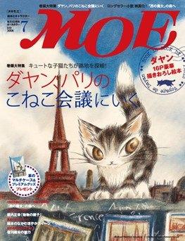 內頁放大:MOE 日文雜誌 2008年7月號