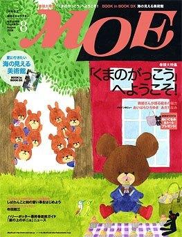 內頁放大:MOE 日文雜誌 2008年8月號