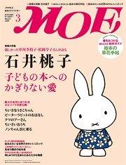 MOE 日文雜誌 2009年3月號