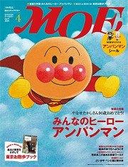 MOE 日文雜誌 2009年4月號