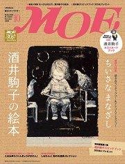 MOE 日文雜誌 2009年10月號