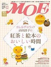 MOE 日文雜誌 2009年12月號