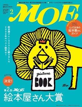 內頁放大:MOE 日文雜誌 2010年2月號