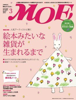 內頁放大:MOE 日文雜誌 2010年3月號