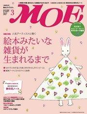 MOE 日文雜誌 2010年3月號