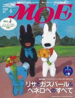 內頁放大:MOE 日文雜誌 2010年4月號