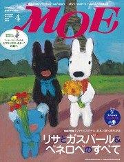 MOE 日文雜誌 2010年4月號