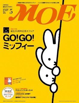 內頁放大:MOE 日文雜誌 2010年5月號