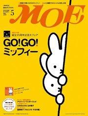 MOE 日文雜誌 2010年5月號