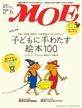 內頁放大:MOE 日文雜誌 2010年6月號