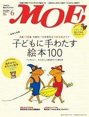 MOE 日文雜誌 2010年6月號