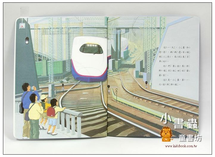 內頁放大:日本新幹線─高鐵出發囉!(平裝本)(79折)