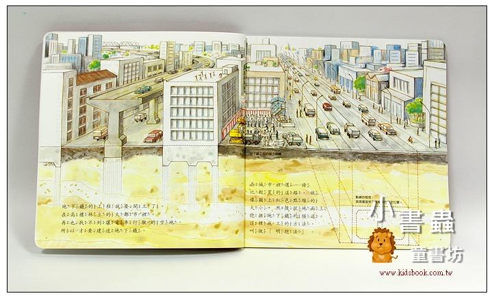 內頁放大:地下鐵開工了 (平裝本)(79折)
