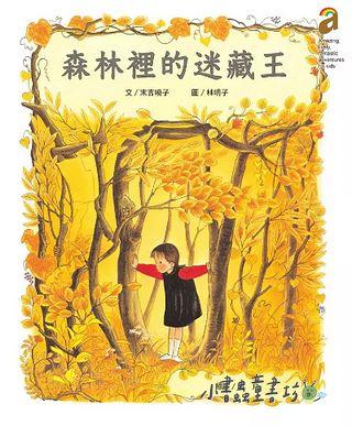 森林裡的迷藏王 (平裝本)(絕版書 )<親近植物繪本>