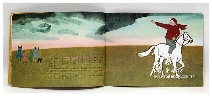 內頁放大:馬頭琴 (平裝本)(絕版書)現貨:2