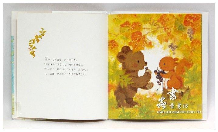 內頁放大:小松鼠的春天驚喜(日文版,附中文翻譯)