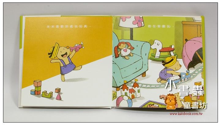 內頁放大:陳致元作品:米米玩收拾(中英雙語CD + 英譯文小摺頁)(79折)