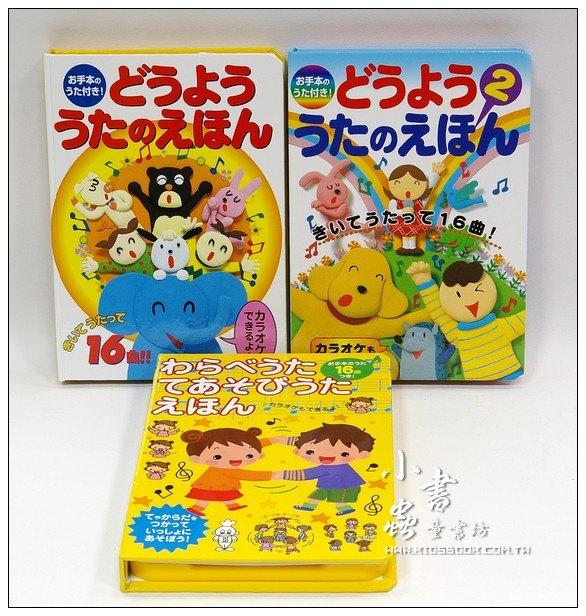 內頁放大:「日文兒歌」音效遊戲書:三合一