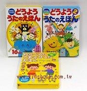 「日文兒歌」音效遊戲書:三合一