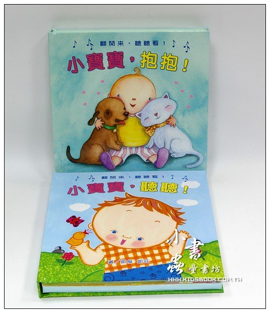 內頁放大:翻翻書+音效書:小寶寶,聽聽+小寶寶,抱抱 2合1(79折)