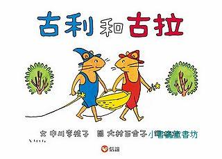 古利和古拉(中文版)(79折)