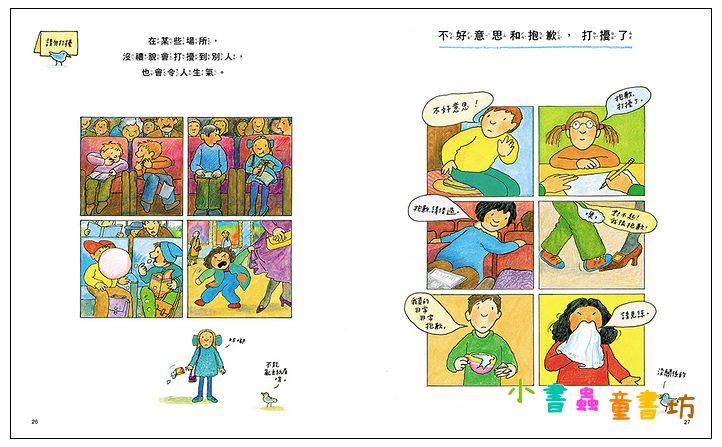 內頁放大:禮貌(79折)