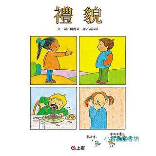 禮貌(79折)