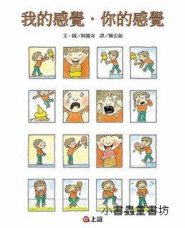 情緒繪本4-3:我的感覺.你的感覺(認識情緒)(79折)
