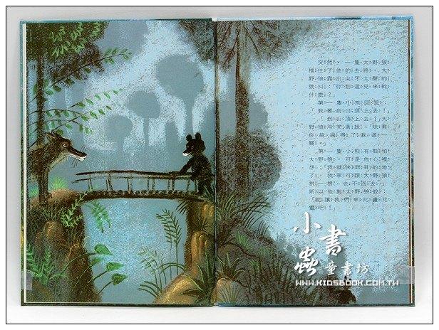 內頁放大:三隻小熊(目前「以孩子的智慧行囊」小套書形式銷售)