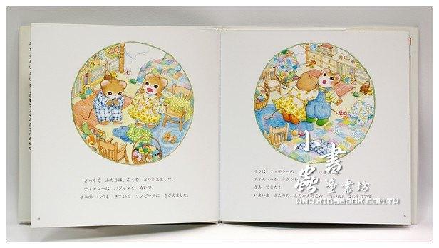 內頁放大:變身計畫:迪迪、莎莎繪本(日文版,附中文翻譯)