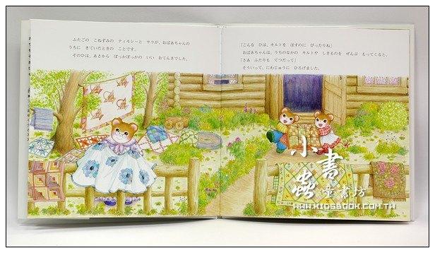 內頁放大:奶奶的拼被故事:迪迪、莎莎繪本9(日文版,附中文翻譯)