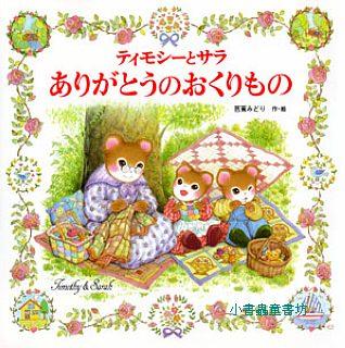 奶奶的拼被故事:迪迪、莎莎繪本8(日文版,附中文翻譯)