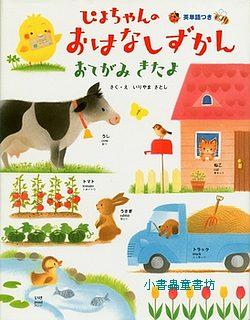 小雞繪本:小雞的信(日文書,附中文翻譯)